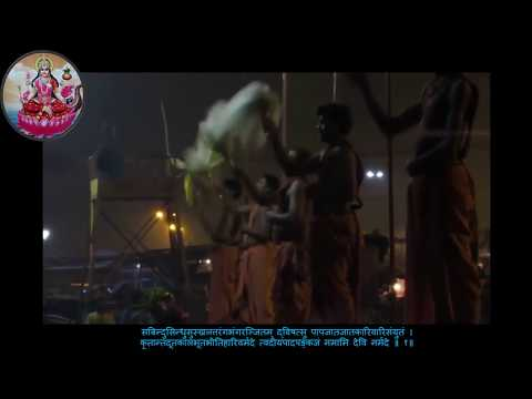 Narmada Ashtak with Lyrics