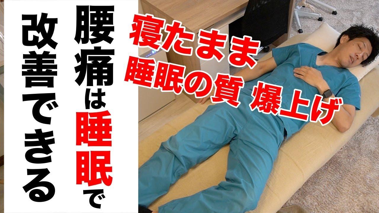 【腰痛の治し方】寝たままできるストレッチで腰痛が超楽になる!寝る前に睡眠の質を爆上げする睡眠用ストレッチ!