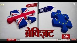 RSTV Vishesh – 18  Dec, 2018: Brexit : ब्रेक्ज़िट