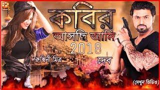 দেবের নয়া চমক, কবীর ছবিতে নায়িকা রুক্মিণী | Dev and Rukmini New Movie Kabir | Channel IceCream