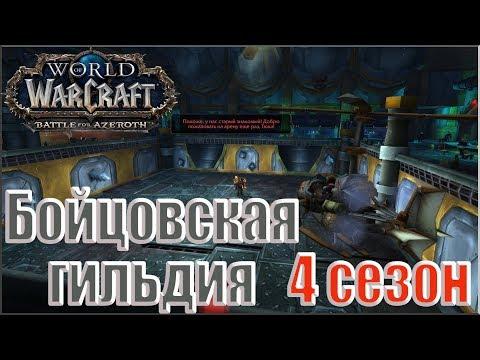World Of Warcraft: BFA - Бойцовская гильдия 4 сезон (Альянс)