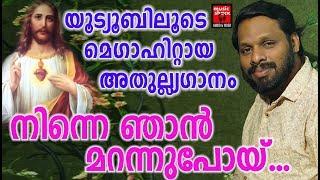 Ninne Njan Marannupoyi # Christian Devotional Songs Malayalam 2018 # Christian Video Song