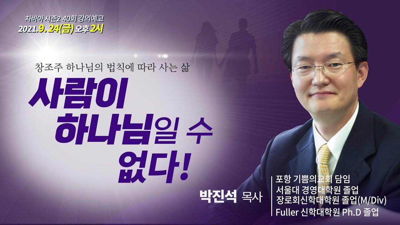 [시즌2] 차별금지법 바로알기 아카데미 40회 강사 예고편_ 박진석 목사 (포항 기쁨의교회 담임)