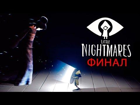 ВСТРЕЧА С ХОЗЯЙКОЙ! ФИНАЛ! Мои Маленькие Кошмары - Little Nightmares #8