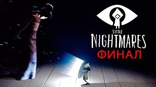 MEETING WITH THE HOSTESS! FINAL! y - Little Nightmares #8