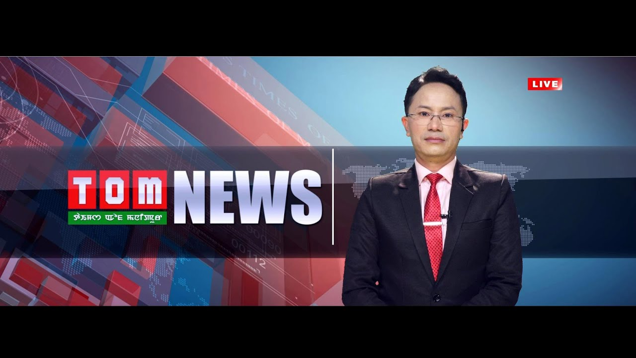LIVE | TOM TV 6:30 PM ENGLISH NEWS, 05 JAN 2021