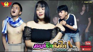 มนต์รักต้มไก่ - CoverMVโดยปีกแดงฯ| Original: มินชู สันติราษฏร์【Cover MV】