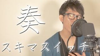 奏(かなで) / スキマスイッチ (cover) カラオケカバー