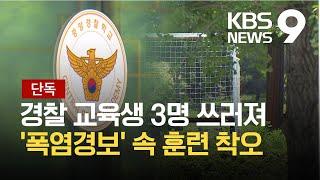"""[단독] 경찰 교육생 3명 의식 잃어…""""폭염경보를 주의보로 잘못 알고 훈련"""" / KBS 2021.07.26."""