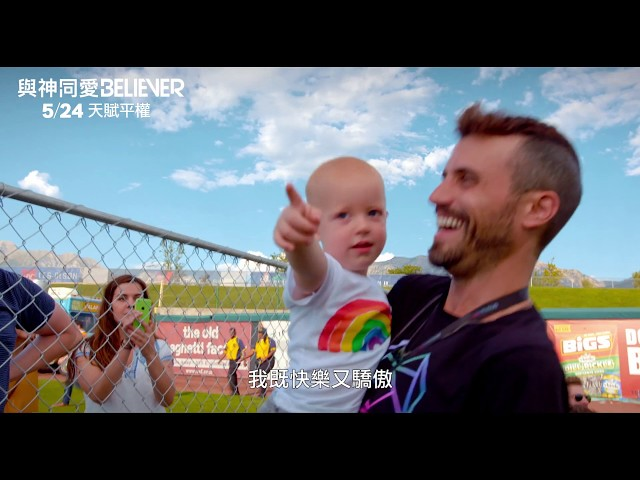 《與神同愛》(Believer),天賦平權,5/24 台灣同婚合法生效日當天起上映
