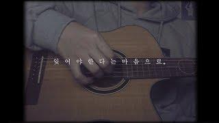 故 김광석 - 잊어야 한다는 마음으로  cover by 정유빈