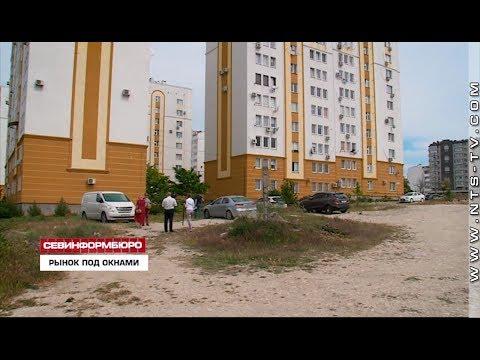 НТС Севастополь: В Севастополе на ул  Колобова, 18 построят рынок