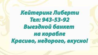 Банкет на корабле - кейтеринг Либерти(, 2015-07-17T08:24:15.000Z)