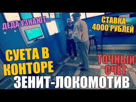 ЗЕНИТ-ЛОКОМОТИВ! СТАВКА ДЕДА ФУТБОЛА В КОНТОРЕ НА ТОЧНЫЙ СЧЁТ | СУПЕРКУБОК РОССИИ |