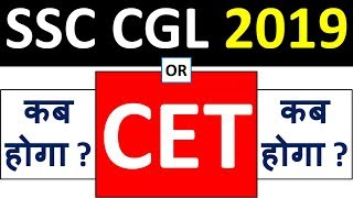 ssc cgl 2018 examination date