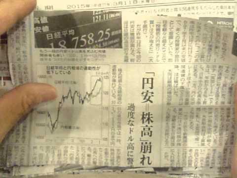 GEDC1985 2015.03.13 nikkei news paper