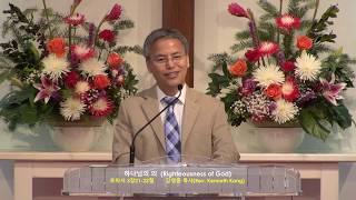 """하와이중앙장로교회 주일설교말씀 영상: 강영중 목사 """"하…"""