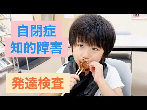 【自閉症×知的障害】発達検査の日/特別支援学校一年生☆