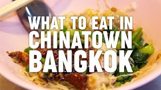 What To Eat in Chinatown Bangkok (Yaowarat ถนนเยาวราช)
