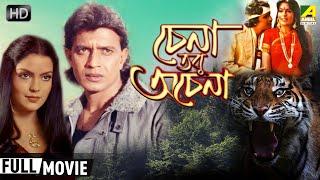 Chena Tobu Achena | চেনা তবু অচেনা | Bengali Full Action Movie | Mithun, Zeenat Aman