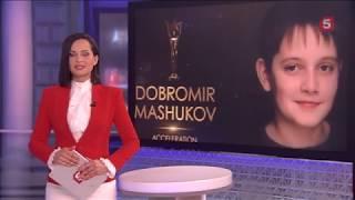 Юный артист из Хакасии вошел в шорт-лист престижной голливудской кинопремии