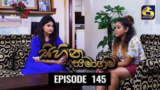 SIHINA SAMAGAMA Episode 145 ||''සිහින සමාගම'' || 21st December 2020 Thumbnail