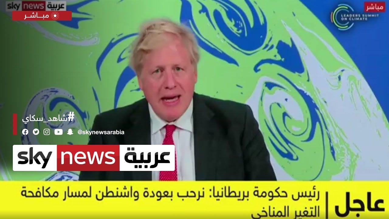 رئيس حكومة بريطانيا: نرحب بعودة واشنطن لمسار مكافحة التغير المناخي  - نشر قبل 3 ساعة