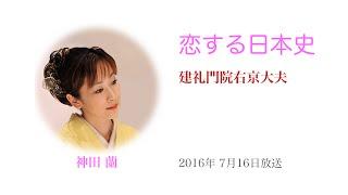 恋する日本史「建礼門院右京大夫」 2016年07月16日