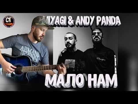 Как играть на гитаре MIYAGI & ANDY PANDA - МАЛО НАМ (РАЗБОР)