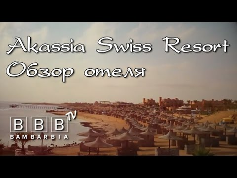 Отель Akassia Swiss Inn Resort 5* (Египет, Марса Алам) - обз
