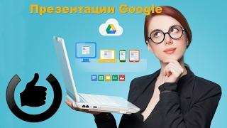 видео Google Презентации - скачать бесплатно Google Презентации 1.2018.28203 для iPhone, iPad