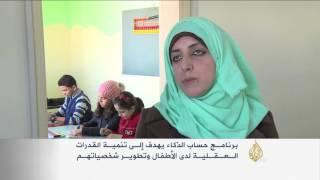الاحتلال يمنع أطفال غزة من المشاركة بمسابقات الذكاء