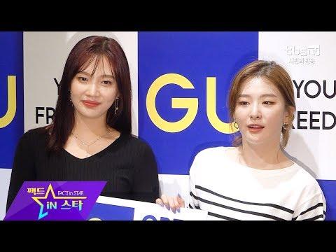 레드벨벳 (RedVelvet) #강슬기 #박수영 (Seulgi & Joy) @ GU, FREEDOM PARTY