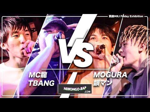 韻マン×MOGURA vs MC龍×TBANG | 凱旋MRJフライデー
