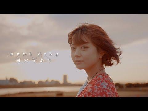 moon drop 【西大寺より】Music Video