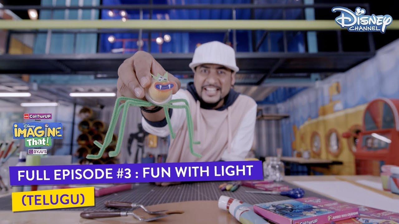 Disney Imagine That | Telugu | Episode 3 | Fun with Light | Disney Channel