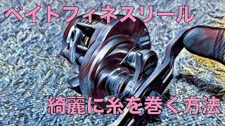 ベイトリールに糸を綺麗に巻く裏技 thumbnail