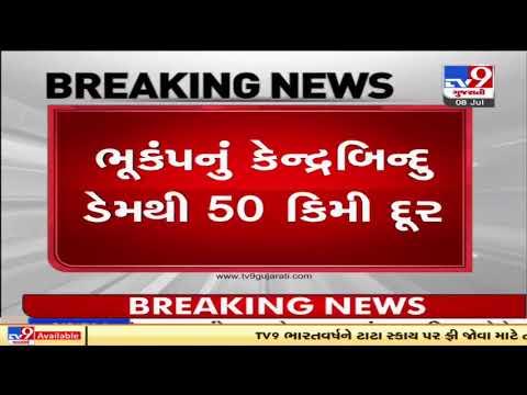 Mild earthquake felt near Sardar Sarovar dam, Narmada   TV9News