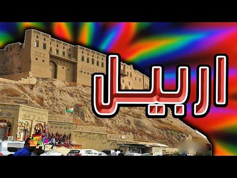 اربيل | Erbil