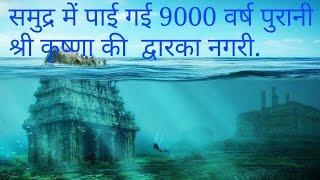 9000 years old worlds ancient civilization dwarka nagri found under water hindi