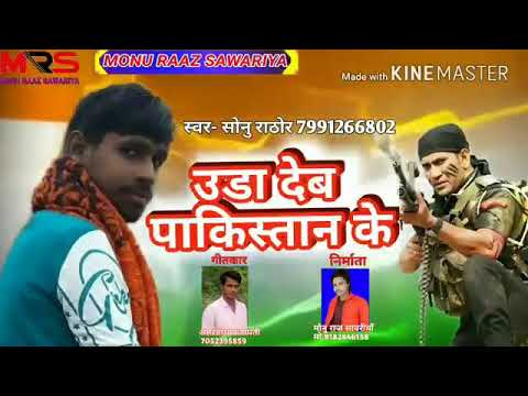 Aa gaya Sonu Rathore ka desh bhakti song