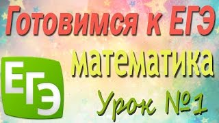 Подготовка к ЕГЭ по математике. 1. Натуральные числа. Числовые выражения