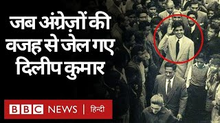 Dilip Kumar Death : दिलीप कुमार जब अंग्रेज़ों के ख़िलाफ़ भाषण देने के लिए जेल गए (BBC Hindi)