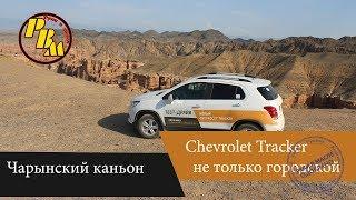 Городской Авто во все тяжкие Chevrolet tracker
