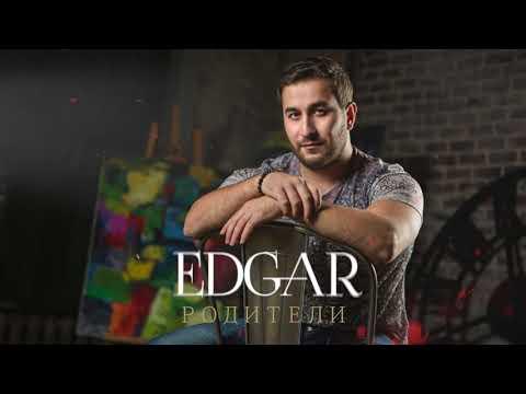 """EDGAR - """" Родители """"  / Official Audio 2018 / Премьера песни"""