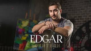 "EDGAR - "" Родители ""  / Official Audio 2018 / Премьера песни"