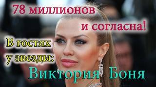 Виктория Боня: в гостях у звезды. 78 миллионов и согласна!