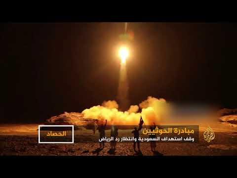 الحوثيون يوقفون استهداف السعودية.. لماذا وما دلالات التوقيت؟  - نشر قبل 35 دقيقة