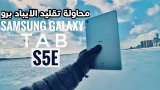 Samsung Galaxy Tab S5E | ارفع تابلت هتشوفه !!