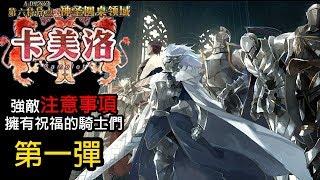 《Fate/Grand Order》第六特異點系列影片- 強敵攻略注意事項 第一彈|太陽騎士高文|游擊騎士莫德雷德|悲傷騎士崔斯坦